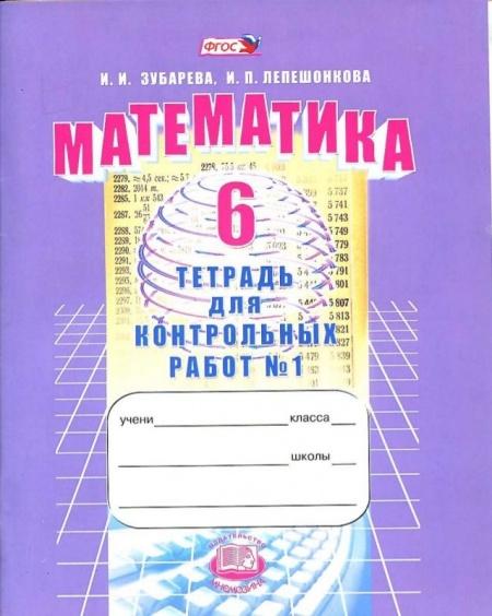 Книга Тестовые задания для проверки знаний учащихся по русскому языку. 6 класс
