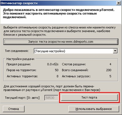 utorrent2