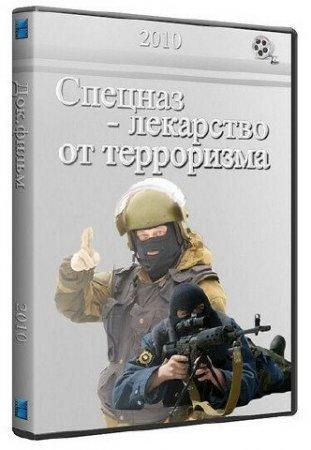Спецназ - лекарство от терроризма (2010) SATRip