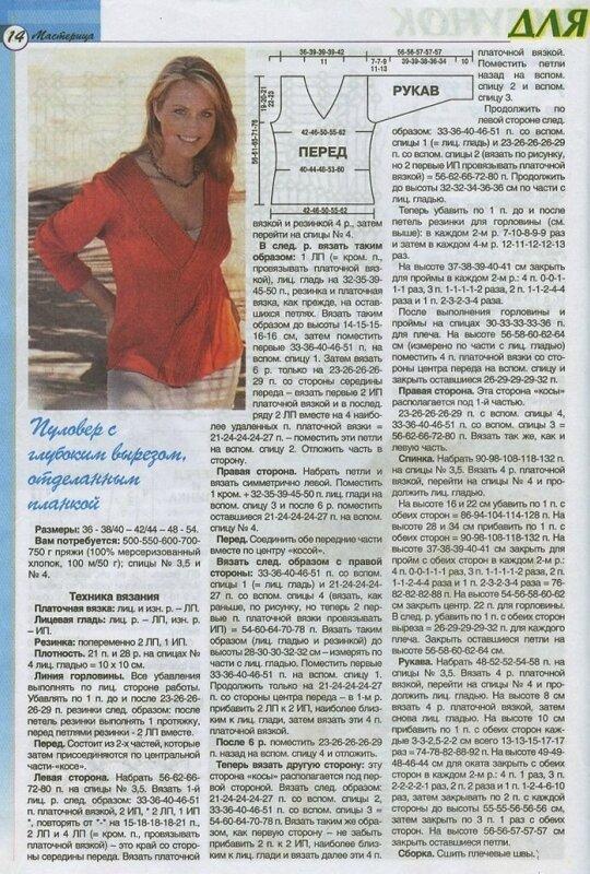 Журналы по вязанию дропс с переводом 91