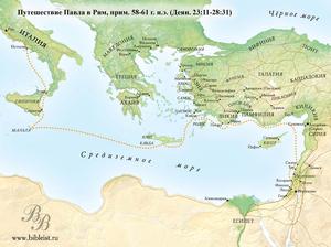 Путешествие Павла в Рим