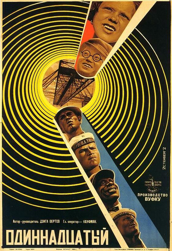'TheEleventh' By Georgii & Vladimir Stenberg 1928