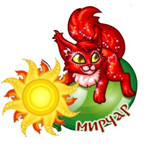 murmyav i solnce stiker mirchar