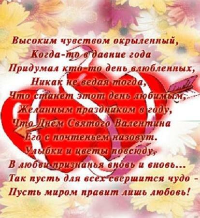 Красивые поздравление с днем всех влюбленных