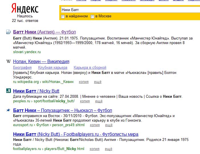 Выдача Яндекса. Ники Батт
