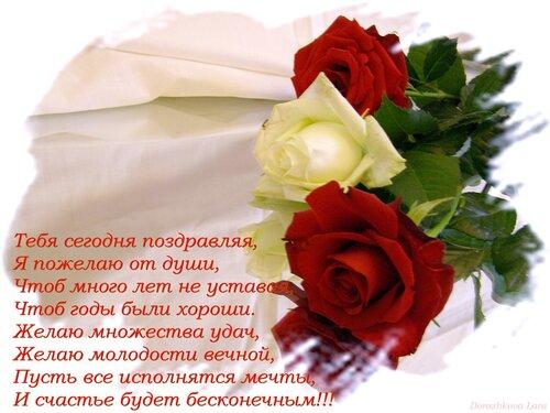 Поздравления с днём рождения женщине лариса