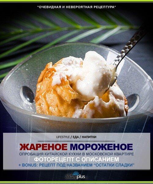 """""""Жареное мороженое"""". Чудо-юдо рецепт в наших фотографиях и комментариях."""