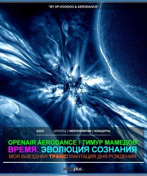 OpenAir - Время. Эволюция Сознания. г. Луховицы, база Сатурн. Фото + mp3