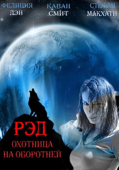 Рэд – Охотница на оборотней / Red: Werewolf Hunter (2010) DVDRip