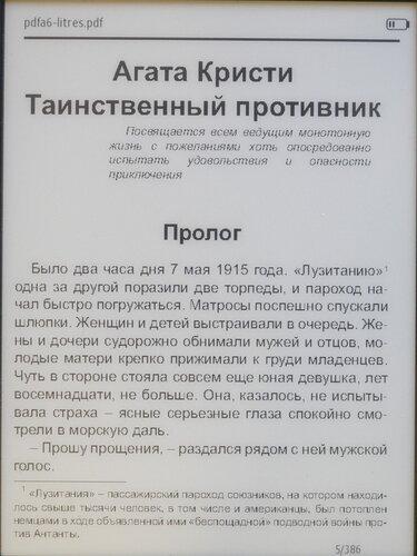 Ritmix RBK-520 - чтение текста в формате pdf