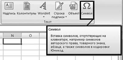 Как вставить символ в ячейку Excel?