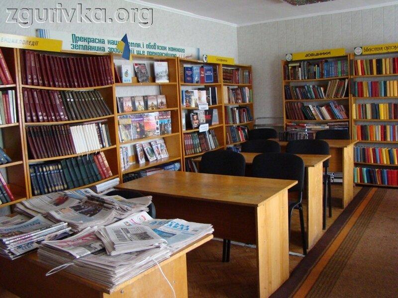 Згурівська районна бібліотека