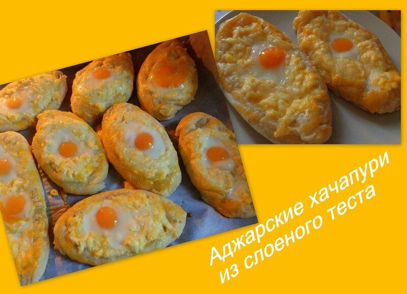 Hope you аджарски по Тесто хачапури для full day