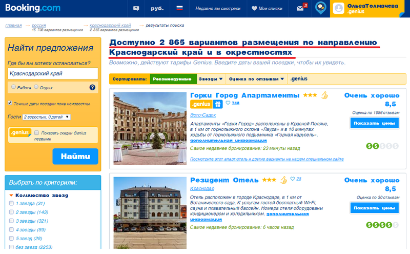 Букинг ком про Краснодарский край.png