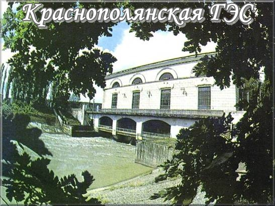 Краснополянская ГЭС.jpg