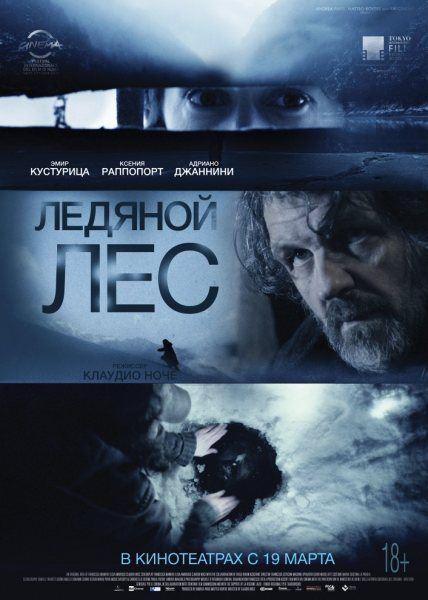 Ледяной лес / La foresta di ghiaccio (2014) DVDRip