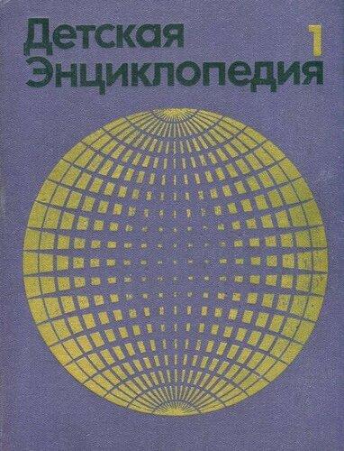 Детская Энциклопедия, 1 — Земля