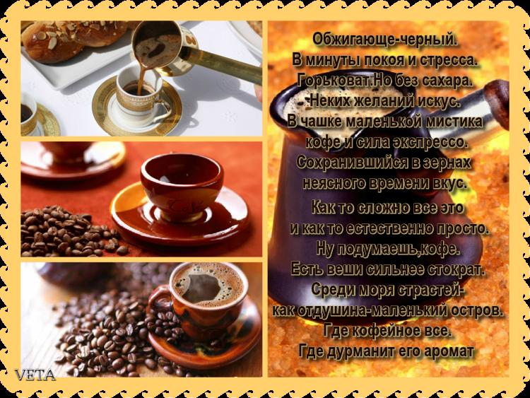 Поздравление в стихах к подарку кофеварка