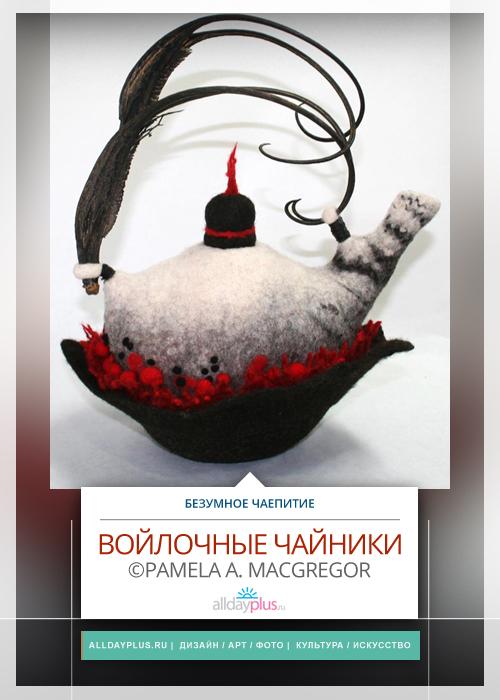 Войлочные чайники Памелы МакГрегор / Pamela A. MacGregor. 25 фото