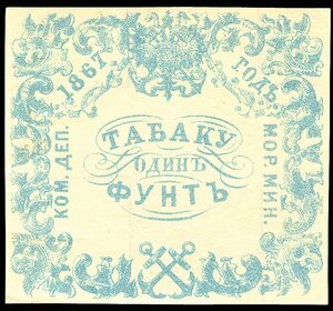 Квитанция Коммерческого департамента Морского министерства. 1867 г. 1 фунт табака
