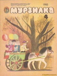 Мурзилка апрель 1985.
