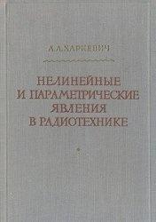 Книга Нелинейные и параметрические явления в радиотехнике