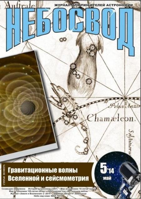 Книга журнал Небосвод №5 (май 2014)