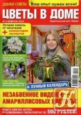 Книга Цветы в доме № 2 2015