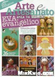 Журнал Arte  e artesanato no.5