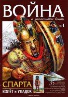 Журнал Спарта: Взлет и упадок (Война и знаменитые воины №01) (2011)