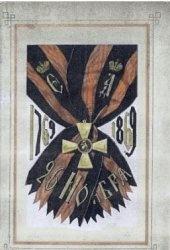 Книга Военный Орден Святаго Великомученика и Победоносца Георгия 1769-1869
