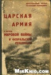 Книга Царская армия в период мировой войны и Февральской революции
