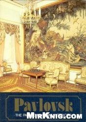 Книга Pavlovsk. THE PALACE MUSEUM: INTERIORS  (Набор открыток)