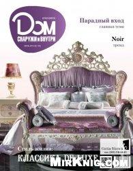 Журнал Дом снаружи и внутри №133. Красноярск