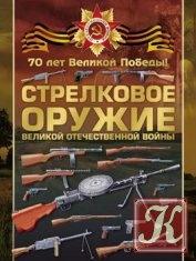 Книга Книга Стрелковое оружие Великой Отечественной войны
