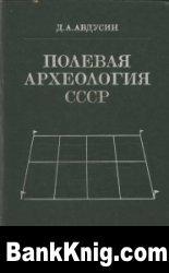 Книга Полевая археология СССР