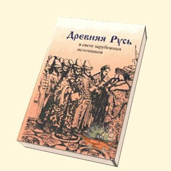 Книга Древняя Русь в свете зарубежных источников. М., 2003.