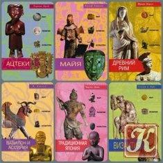 Книга Книга Быт, религия, культура древних народов - 21