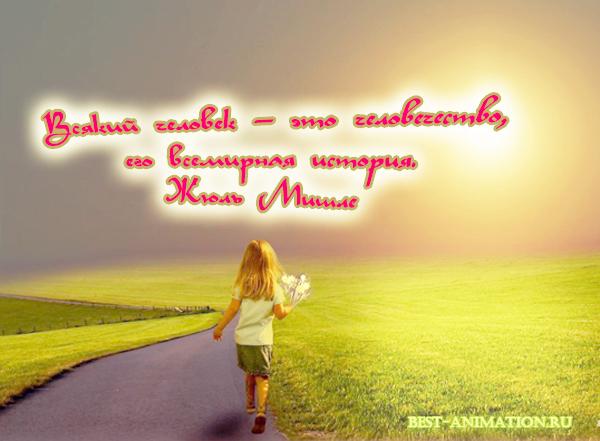 Цитаты великих людей - Величие и ничточество человека - Всякий человек — это человечество...