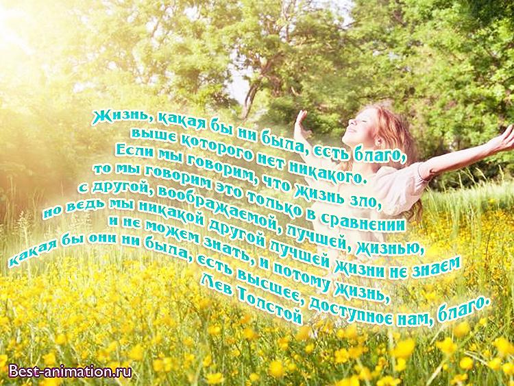 Цитаты великих людей - Что такое жизнь - Жизнь, какая бы ни была, есть благо, выше которого нет никакого...