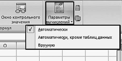 Рис. 4.13. Вкладка «Формулы». Меню кнопка «Параметры вычислений»