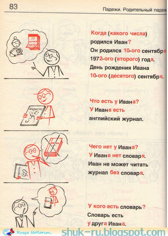 русский в картинках