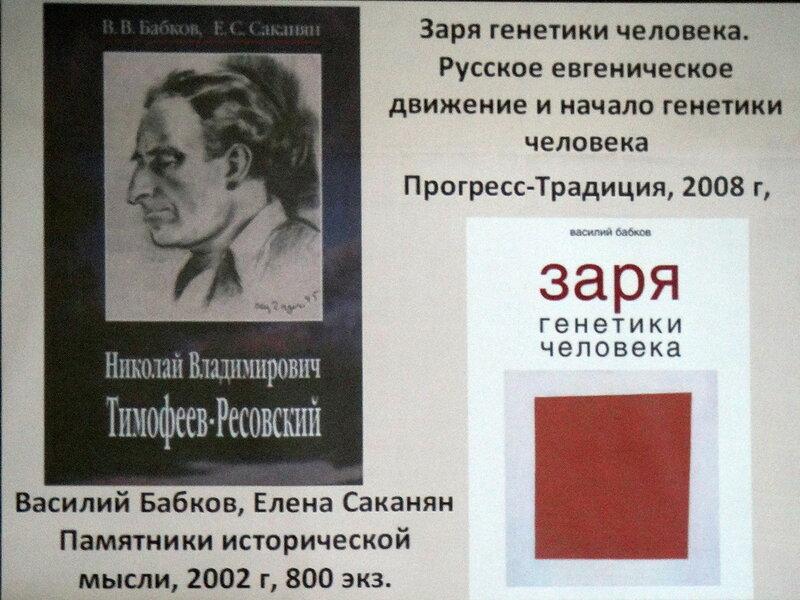 Тимофеев-Ресовский