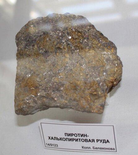 Пиротин-халькопиритовая руда