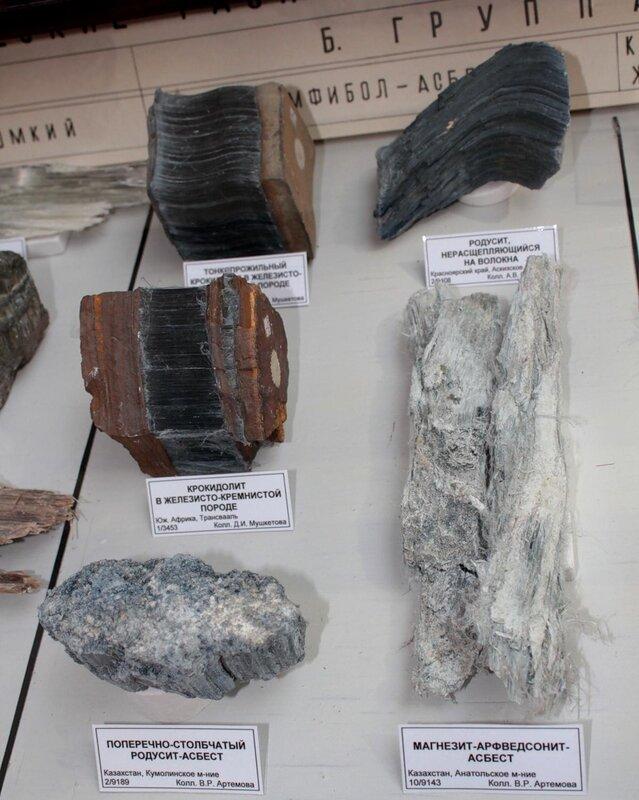 Тонкопрожильный крокидолит в железисто-кремнистой породе; крокидолит в железисто-кремнистой породе; поперечно-столбчатый родусит-асбест; родусит, нерасщепляющийся на волокна; магнезит-арфведсонит-асбест