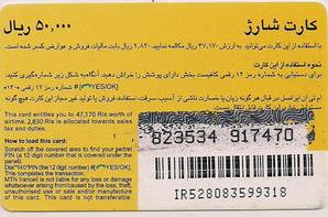 Мобильный интернет в Иране