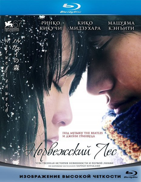 Норвежский лес / Noruwei no mori / Norwegian Wood (2010/HDRip/BDRip/720p)