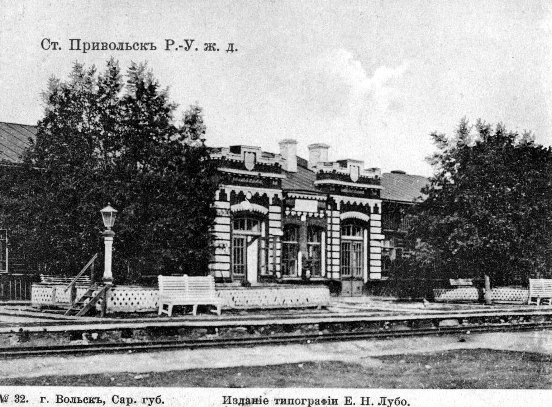 Станция Привольск Рязано-Уральской железной дороги