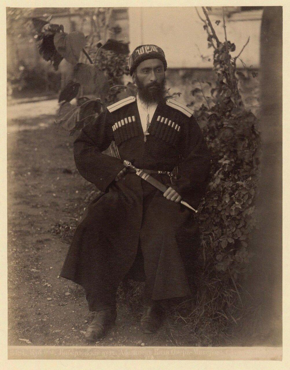 Кубанская обл. Абазинец. 1890