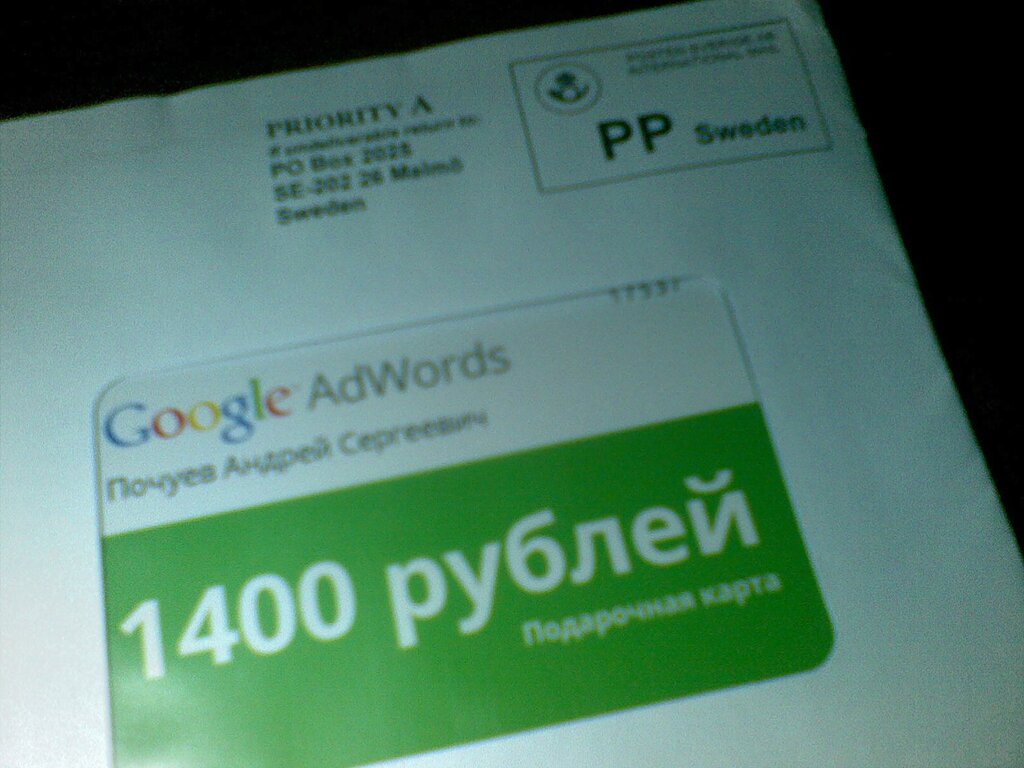 Купон Google AdWords